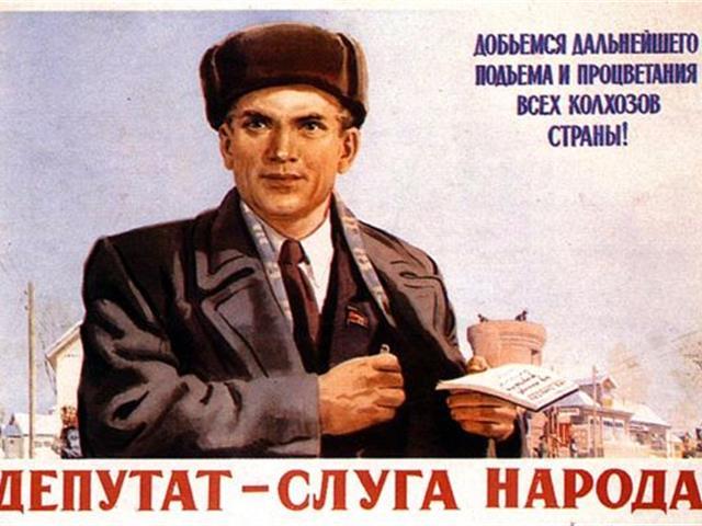 депутаты_постер