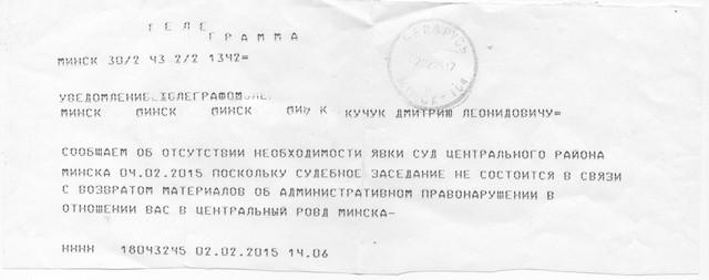 телеграмма_cr