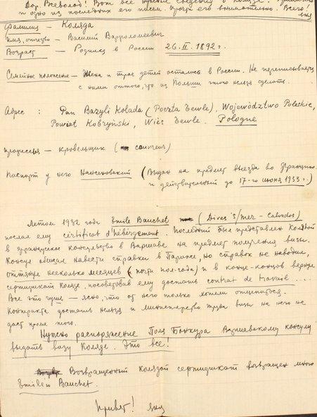 Из переписки Комитета помощи заключенным анархистам по поводу Василия Коляды. Фото из архива Института социсследований в Амстердаме