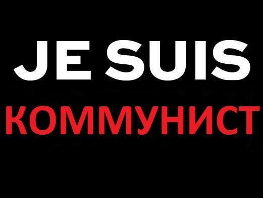 коммунист_cr