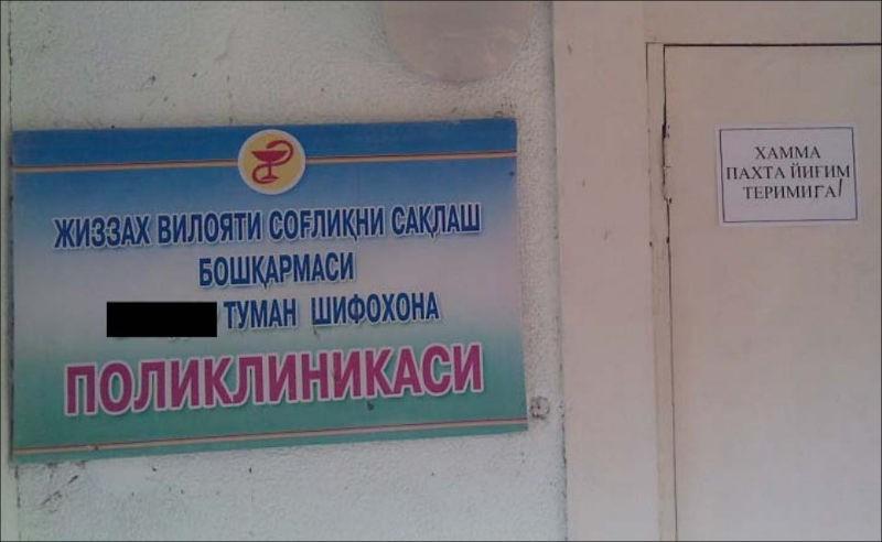 Рядом с вывеской поликлиники надпись на двери: «Все на сборе хлопка». Фото: «Фергана.Ру»