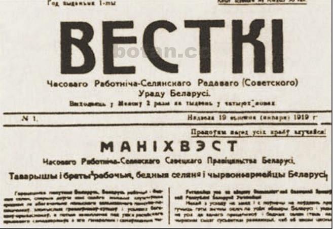 "Газета ""Вести"" с манифестом о создании ССРБ"