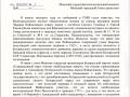 Письмо в Мингорисполком - 0002