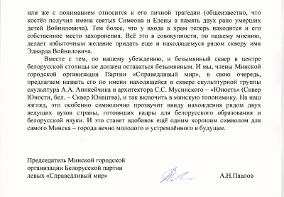 Письмо в Мингорисполком - 0003_cr
