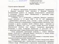 Письмо из Мингорисполкома_cr
