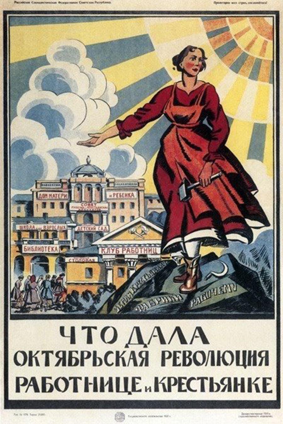 afisa-gynaika-sosialismos_1