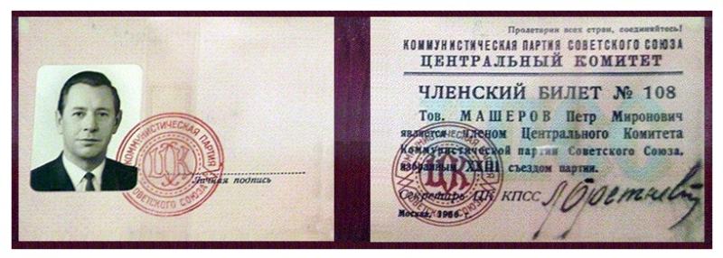 Удостоверение_ЦК_КПСС_(1966_год)