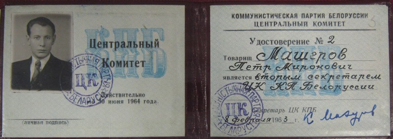 1920px-Masherov_Central_Committee_of_KPB