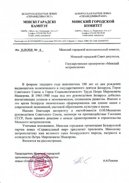 Письмо-по-метрополитену_2