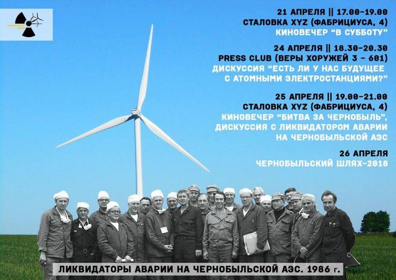 Afisha_CHernobylskaya-nedelya