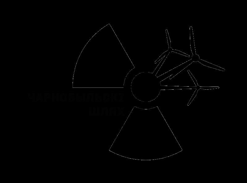 chernobylskiy_shlyah