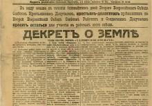 dekret-o-nacionalizacii-zemli