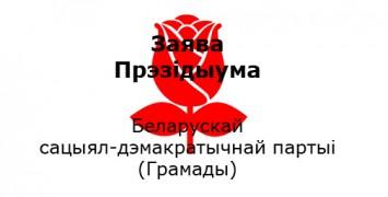 zayava_prezidyuma_505