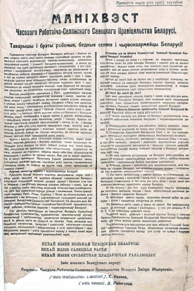 sv10_1912_manifest_110