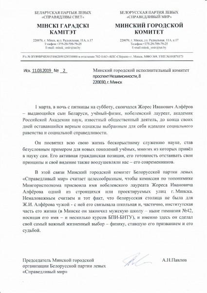 Письмо в Мингорисполком по Алфёрову от 11_03_2019