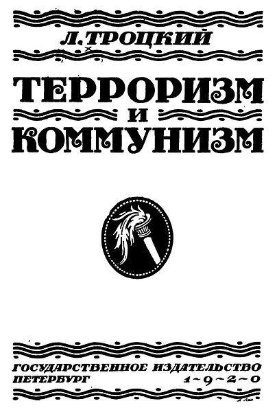 Троцкий_Л._Д._-_Терроризм_и_коммунизм,_1920_-_cover