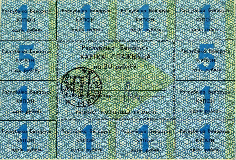 1024px-Belarus-1992-Consumer's_Card-20-2