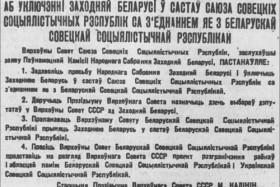 1939_zakon