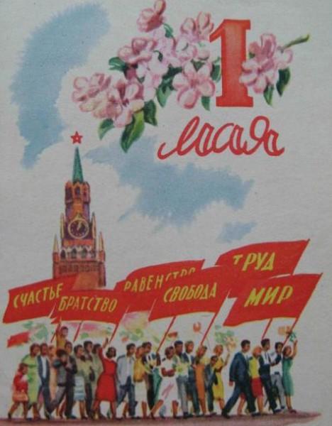 1_maja_samsonov_1962_podpisana_moskva_kreml_transparant_demonstracija_propaganda
