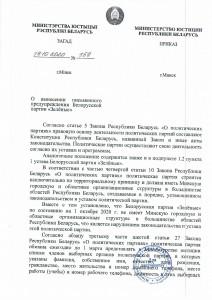 мин-юст-партия-1_page-0002