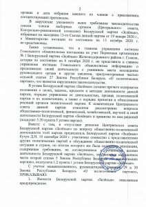 мин-юст-партия-1_page-0003