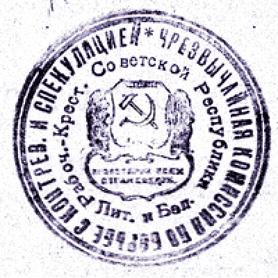 Печать_ЧК_Литбела_1919