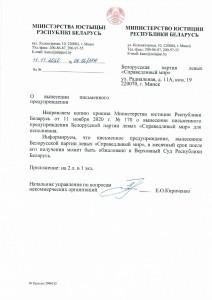 Предупреждение Минюста_page-0001
