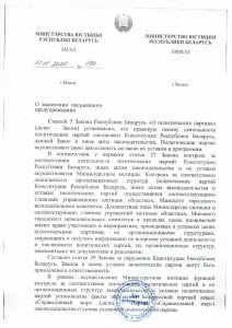 Предупреждение Минюста_page-0002