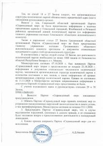 Предупреждение Минюста_page-0003