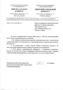 Письмо-в-Мингорисполком-7-05_08_2021_page-0001-212x300